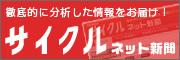 サイクルネット新聞