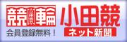 小田競ネット新聞