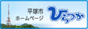 平塚市ホームページ