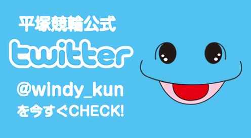 平塚競輪公式ツイッター