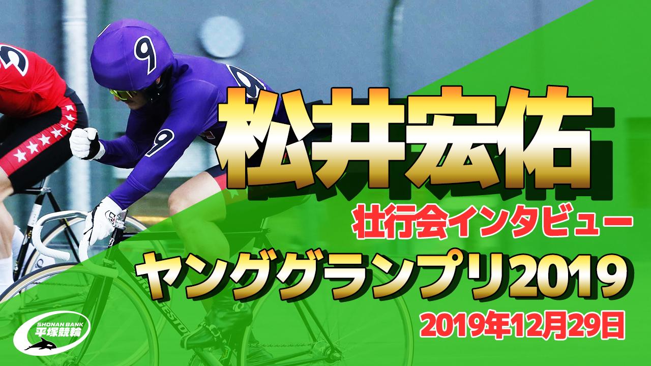 グランプリ 2019 ヤング